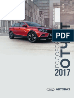 Annual_report_2017-RUS (2) (220518)