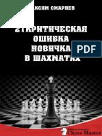 1omariev Maksim 21 Kriticheskaya Oshibka Novichka v Shakhmata