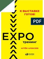 Артем Алексеев — к Выставке Готов! Экспотренинг (a4)