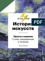 Aksenova_A._Istoriya_iskusstv