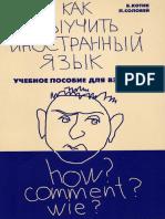 B Kotik_Kak viychit inostrfnn..