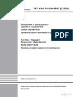 [belgut.ru] tkp-45-5-01-256-2012-svai-zabivnie