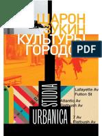 Зукин_Шарон_Культуры_городов_Studia_Urbanica_2018_a4