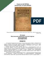 Kratkij_kurs_istorii_VKPb