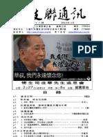 ISSUE 88 -HKAlliance