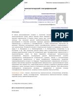 iz-istorii-krymskotatarskoy-geograficheskoy-terminologii