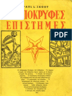 Paul_Jagot_-_Oi_Apokryfes_Epistimes(1)