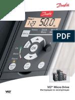 14_VLT FC51 Инструкция По Эксплуатации Danfoss VLT FC51 Micro Drive