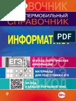 Панова С.О. Информатика. Супермобильный справочник