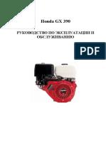 Dvigatel Honda Gx390 Dlya FSG513P