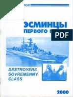 Павлов А.С. Эсминцы первого ранга (ЭМ проекта 956)