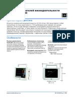 Техническая спецификация mCare300
