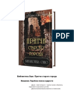 Biblioteka Osho Pritchi Starogo Goroda