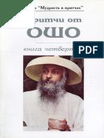 Pritchi Ot Osho 4