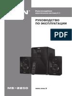 Ms 2250 Manual