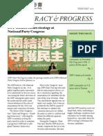 DPP Newsletter Feb2010