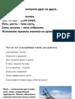Unterricht für Zweisprachige, russische Sprache
