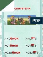 Arbeiten mit dem Text, Russisch