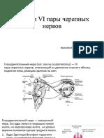Группа глазодвигательных нервов