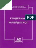ГЕНДЕРНЫЙ КАЛЕЙДОСКОП.