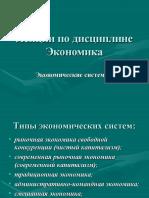 Лекции_Экономические_системы