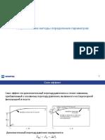IV Аналитические Методы Определения Параметров