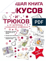 Торманова А.С. - Большая Книга Фокусов и Трюков - 2014
