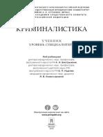 Криминалистика Бастрыкин 2019