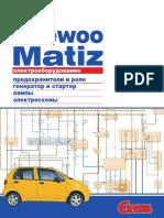 Daewoo Matiz Электрооборудование