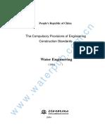 工程建设标准强制性条文(水利工程部分)