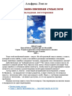 (Теория и практика экзистенциального анализа) Альфрид Лэнгле - Жизнь, наполненная смыслом-Генезис (2009)