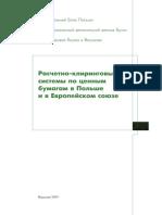 securities_settlement_systems_russdas