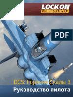 DCS FC3 Flight Manual RU