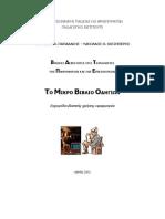 Το Μικρό Βιβλίο Οδηγιών για την επιμόρφωση των εκπαιδευτικών α επίπεδο