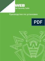Drweb 12.0 Esuite Install Manual Ru