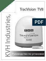 Инструкция KVH TV8