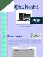 План Продаж Компьютерная Фирма