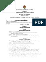 Трудовой Кодекс с изменениями от 20.10.2017