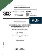 ГОСТ Р 51901.11-2005
