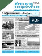 Εφημερίδα Χιώτικη Διαφάνεια Φ.1048