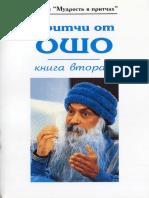 Pritchi Ot Osho 2