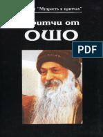 Pritchi Ot Osho 1