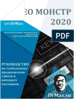 [Sharewood.biz] SЕ0 Mонстр 2020