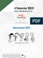 50 оттенков SEO. Как выбрать подходящий оттенок (Кокшаров, 2015)