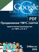 drmax_prodvizhenie_ymyl_saitov_prakticheskoe_rukovodstvo_po