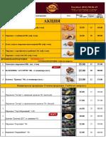 Price Katalog Ot 25.11
