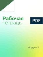 Рабочая Тетрадь, Модуль 4
