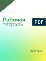 Рабочая Тетрадь, Модуль 3