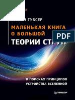 Stiven Gabser Malenkaya Kniga o Bolshoy Teorii Strun