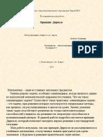 математика Бабичев Владимир